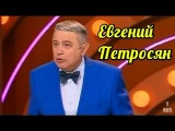 Евгений Петросян-Нарезка смешных монологов.