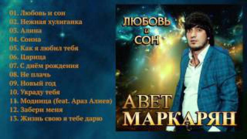 Авет Маркарян - Любовь и сон / ПРЕМЬЕРА!