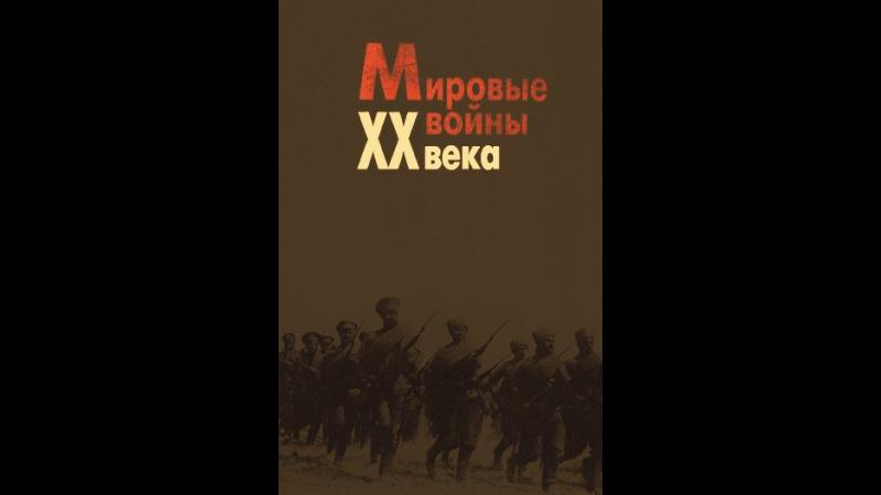 Мировые войны XX века Тайна узника Шпандау