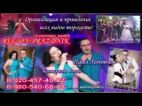 Ведущие, мужской и женский вокал, DJ На Ваш праздник. Region-prazdnik.
