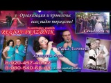 Ведущие, мужской и женский вокал, DJ на Ваш праздник Region-prazdnik.