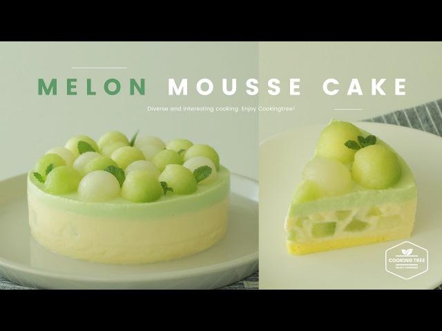 리얼!🍈멜론 무스케이크 만들기 REAL! Melon mousse cake Recipe メロンムースケーキ -Cookingtree쿠킹