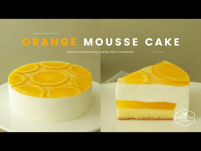 오렌지🍊무스케이크 만들기 Orange mousse cake Recipe オレンジムースケーキ Cookingtree쿠킹트리
