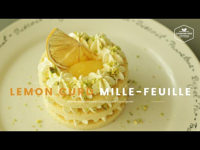 레몬커드 피스타치오 밀푀유 만들기, 퍼프 페이스트리 : Lemon curd pistachio Mille-feuille Rcipe : ミルフ1