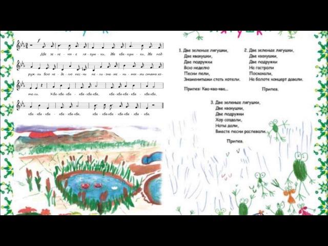 Лягушки Ирина Конвенан, песенки для малышей - ЛЮБИМАЯ ИГРУШКА