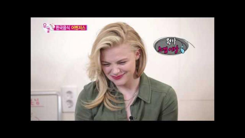 【TVPP】 Henry Eric Nam - Korean food Avengers with Chloe Moretz, 한국 음식 어벤저스! @ We Got Married