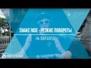 Видео урок: как делать резкие повороты (snakeride) на лонгборде