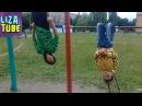Рум тур Шалаш Трюки от Ромы и Лизы на турнике ПОНТЫ от мамы на 5000 лайков vlog LizaTube