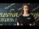 Учебная Студия Княжна Дарья Обучение Курсы Промо ролик