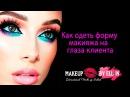 Глаза клиента / Как правильно одеть форму макияжа на глаза. The eyes of the client. Выпуск 87.
