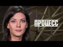 ПРОЦЕСС Уроки истории Как подменяют факты 21.06.2017