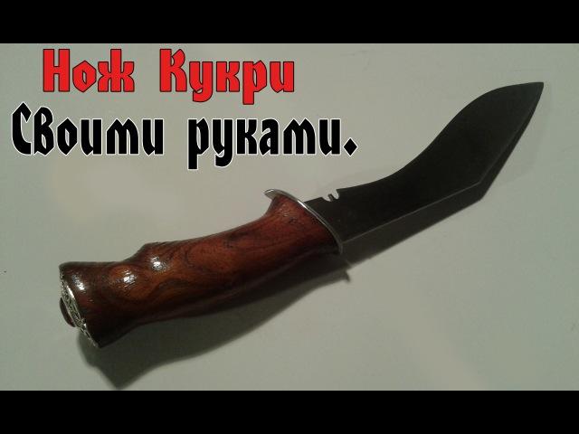 Как сделать нож Кукри своими руками. [Нож из фильма Кремень]