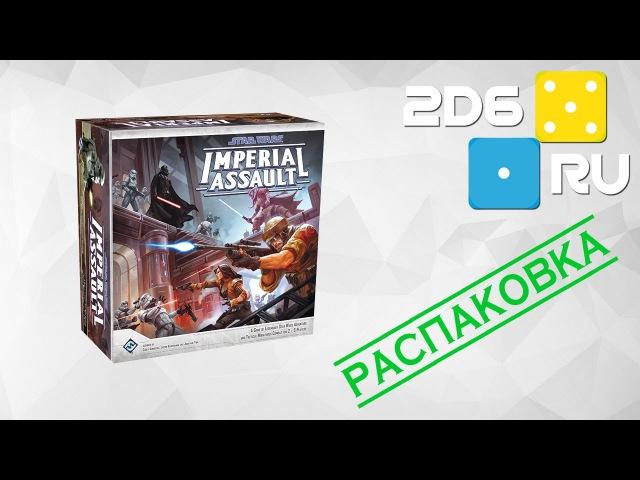 Рапаковка английской версии игры Imperial Assault