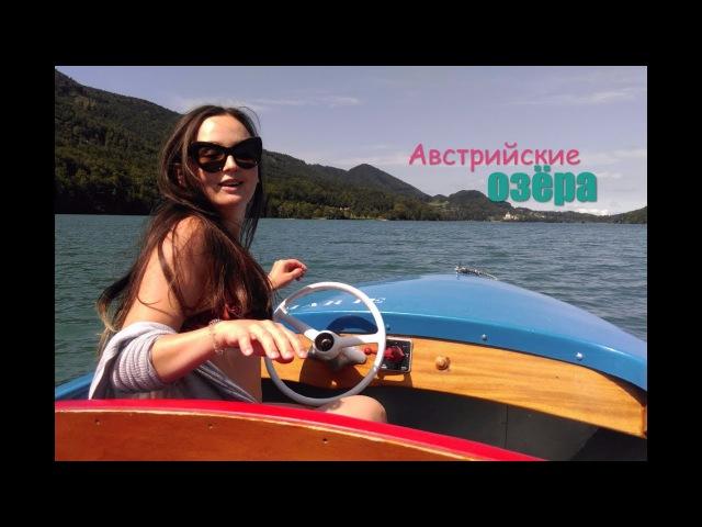 Австрийские озёра: Репортаж с озера Фушль (Fuschlsee)