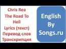 Chris Rea - The Road To Hell (текст, перевод и транскрипция слов)