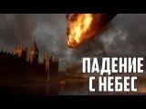 Battlefield 1 Прохождение #4 - Друзья из высших кругов - Падение с небес - Forte et fidele