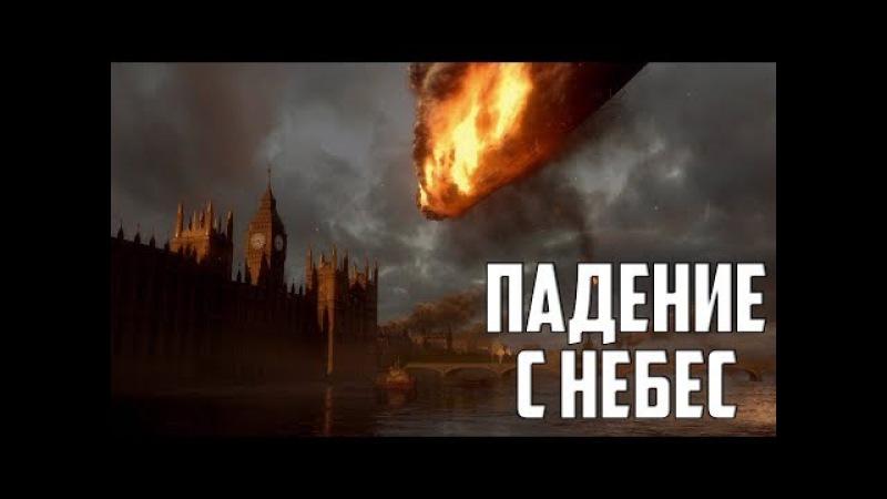 Battlefield 1 Прохождение 4 - Друзья из высших кругов - Падение с небес - Forte et fidele
