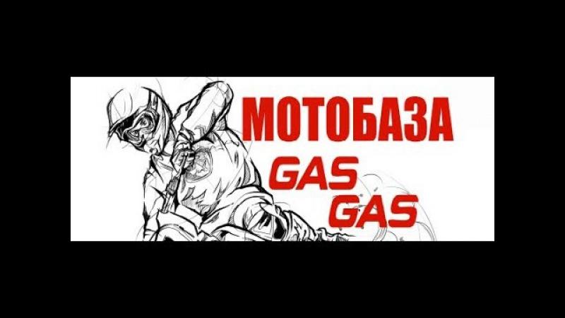 Мотобаза GASGAS Жостово, прокат и обучение эндуро