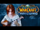 Alina Gingertail - World of Warcraft - Invincible (Gingertail Cover)