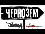 Ролик Чернозём-2017