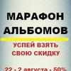 Марафон альбомов  - 5 АЛЬБОМОВ С 50% СКИДКОЙ