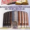 Детская районная библиотека г. Колпино