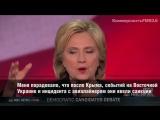 Клинтон: Как и все хулиганы, Путин будет брать, сколько может