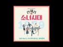 Girls Generation 1979 OST 1  란제리 소녀시대 OST Part 1 @ Bona