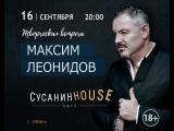 Максим Леонидов 16 Сентября в 2000