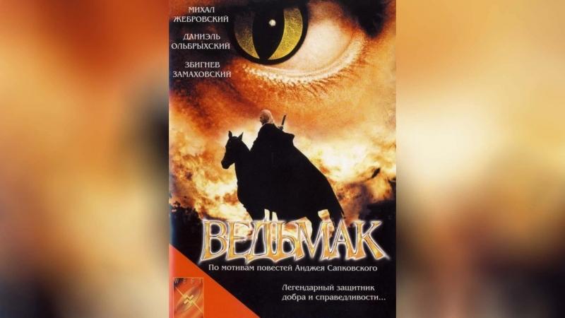Ведьмак (2001) | Wiedzmin