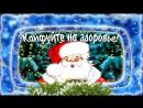 Прикольное_видео_поздравление_С_Новым_Годом_2017,_народ!_-_Funny_video_Happy_New_Year_2017_people! (1)