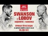 Прямая трансляция UFC Fight Night 108 - 23 апреля в 03:00