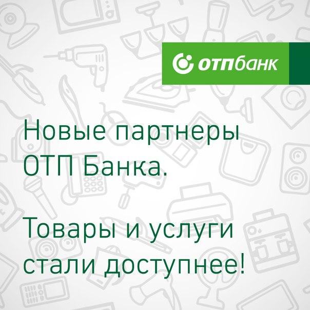 ОТП Банк расширяет сотрудничество с торговыми сетямиВ 2016 году ОТП