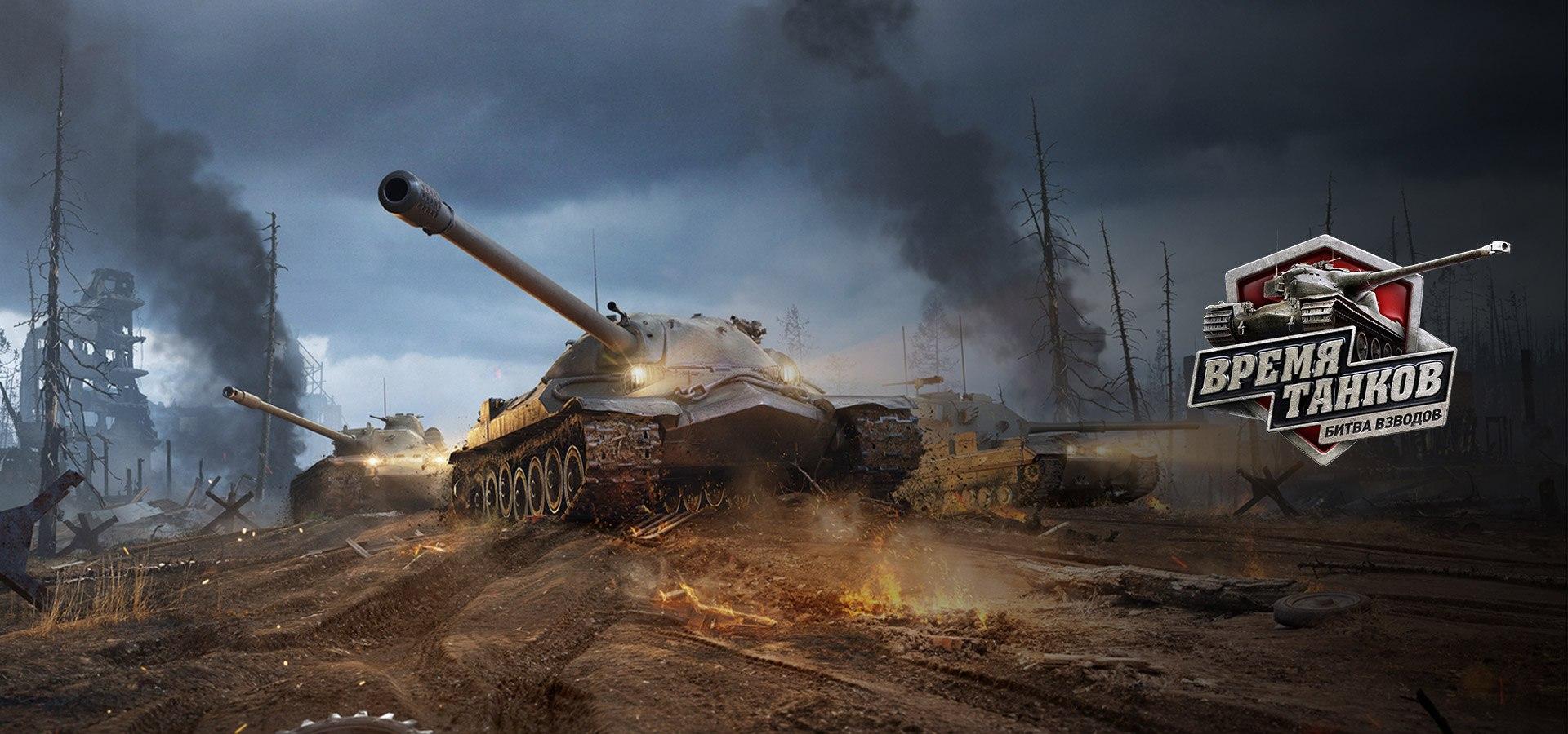 Скоро: «Время танков. Битва взводов» (турнир от WG)