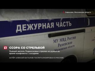 Пьяный житель Подмосковья стрелял из ружья во время конфликта с соседями