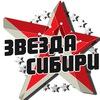 "Конкурс талантов ""Звезда Сибири"""