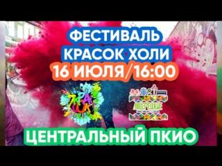 ЛЮБЕРЦЫ 16 ИЮЛЯ - ЦЕНТРАЛЬНЫЙ ПКИО 16-00