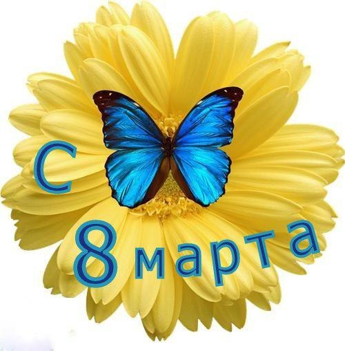 Поздравляем всех девушек и женщин с праздником 8 марта! Всего самого с