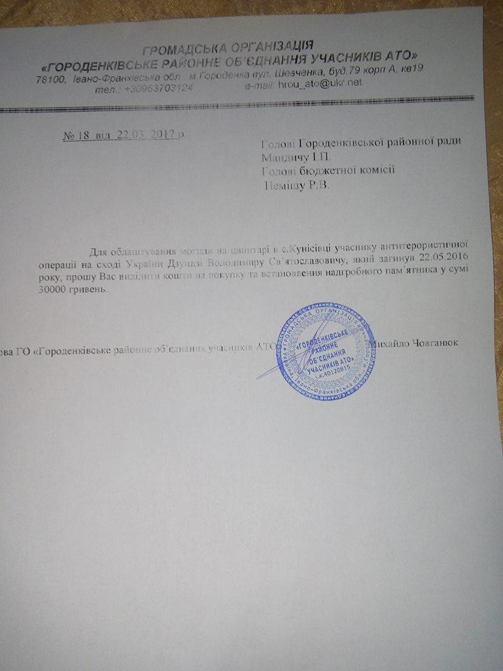 РДА відмовилась виділити кошти на гробовець загиблому в АТО Володимиру Дзундзі