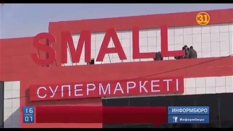 Семейде SMALL сауда желісінің алғашқы супермаркеті ашылды.360.360