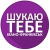 Шукаю Тебе | Івано-Франківськ | Знайомства