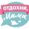 Отдохни, мама | Поддержка мам особенных детей