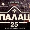 ПАЛАЦ - 25 ГОД | 4 КРАСАВІКА | А. ХАМЕНКУ - 50