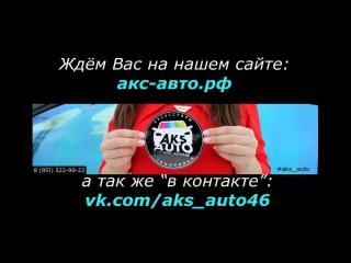 АКС-АВТО.рф хамелеон ГОСТ, коврики EVA, съемная, чехлы, алькантара, тонировка