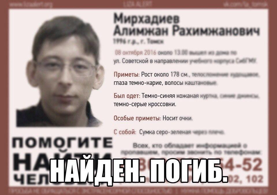 Томский студент, пропавший более полугода назад, найден мертвым