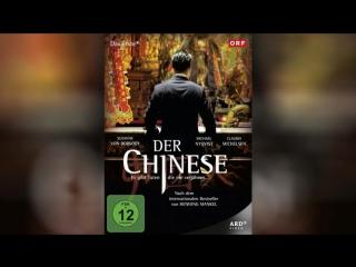 Китаец (2011) | Der Chinese