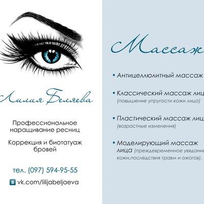 Лилия Попелешко-Беляева