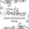 """Студия Исторического Танца """"Трианон"""""""