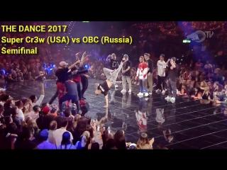 The Dance 2017׃ Super Cr3w (USA) vs OBC (Russia) ¦ Semifinal
