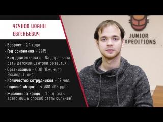 Номинация В начале славных дел- Чечнев Иоанн, ООО Джуниор Экспедишенс